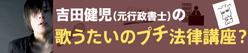 banner_yoshida
